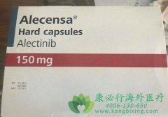 靶向药物艾乐替尼(Alectinib)服用的用药建议及不良反应的处理