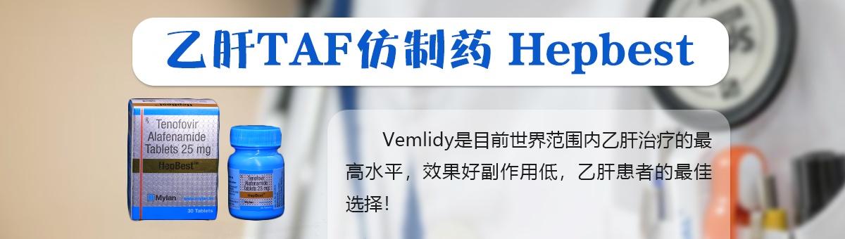 乙肝新药TAF