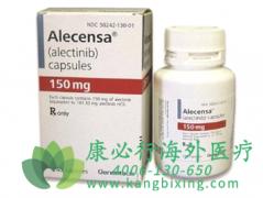 肺癌靶向药艾乐替尼/阿来替尼(ALECTINIB)的用药指导