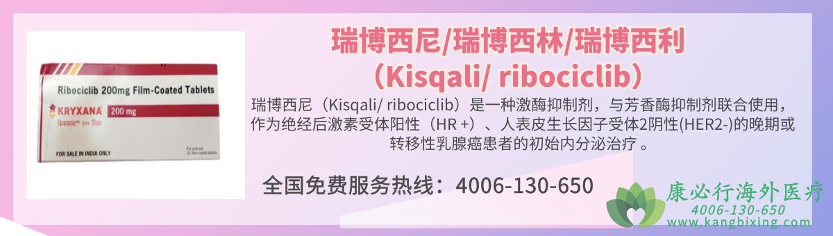 瑞博西尼/瑞博西林/瑞博西利(Kisqali/ribociclib)