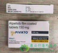 阿培利司(Alpelisib/Piqray)联合来曲唑治疗晚期乳腺癌的效果如何?